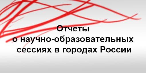 Отчеты о научно-образовательных сессиях в городах России